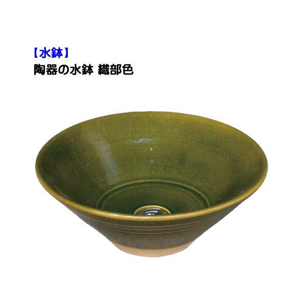 【水鉢】陶器の水鉢 色:織部水栓柱 の 水鉢 に 陶器 素材で出来た 水受け(水鉢)をお求めやすい価格で!【送料無料】