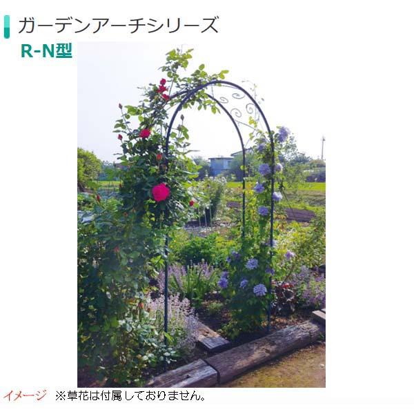 【オンリーワン】ガーデンアーチR-N型 W1110×D400×H2300mm戸建て お庭 ガーデン雑貨 ガーデンアーチ アイアンアーチ ゲートアーチ【送料無料】