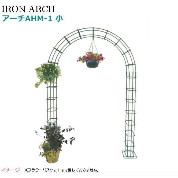 【オンリーワン】IRON ARCH アイアンアーチ 小 TM3-AHM-1戸建て お庭 ガーデン雑貨 ガーデンアーチ アイアンアーチ ゲートアーチ【送料無料】