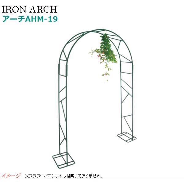 【オンリーワン】IRON ARCH アイアンアーチ TM3-AHM-19戸建て お庭 ガーデン雑貨 ガーデンアーチ アイアンアーチ ゲートアーチ【送料無料】