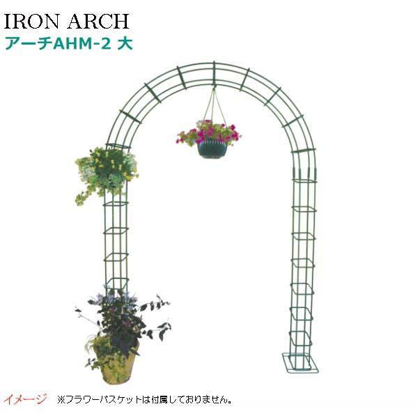【オンリーワン】IRON ARCH アイアンアーチ 大 TM3-AHM-2戸建て お庭 ガーデン雑貨 ガーデンアーチ アイアンアーチ ゲートアーチ【送料無料】