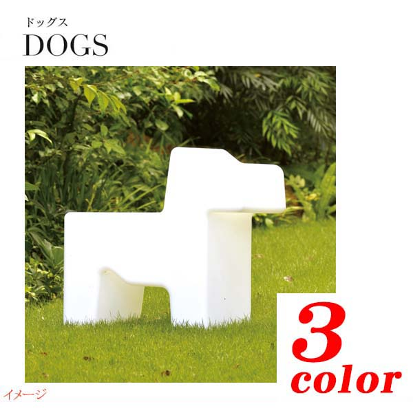 【ガーデンファニチャー】DOGS ドッグス ガーデンチェア戸建て お庭 チェア かわいい アニマル 犬 ドッグ オンリーワン お求めやすい価格で!【送料無料】