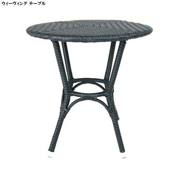 【ガーデンファニチャー】ウィーヴィングテーブル 色:ブラック戸建て お庭 テラス おしゃれ ガーデンテーブル テーブル ラウンド お求めやすい価格で!【送料無料】