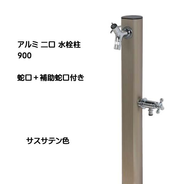 【立水栓】アルミ 二口水栓柱 900 蛇口+補助蛇口付き サスステン色お庭 や テラス に 高品質 で オシャレ な 立水栓(蛇口2個付き)をお求めやすい価格で!【送料無料】