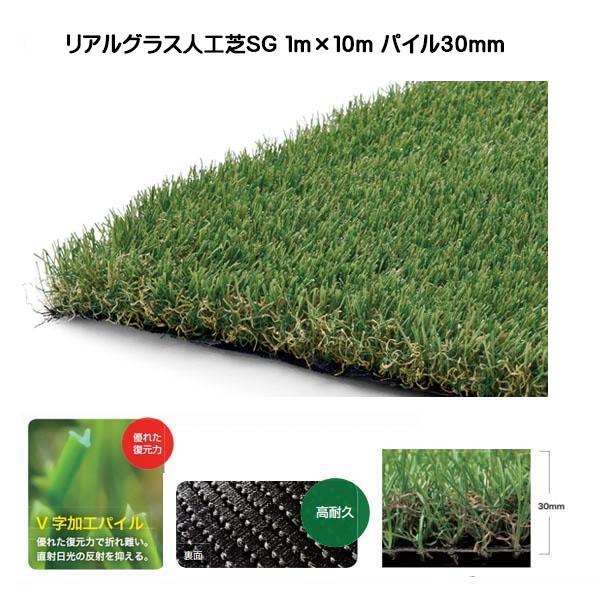 【人工芝】リアルグラス人工芝 2M×5M パイル長30mm 本物(天然)そっくりな 人工芝 芝生 人工芝生 ロール 高密度【送料無料】