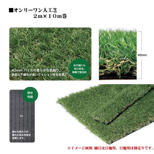 【人工芝】オンリーワン人工芝 2M×10M パイル長40mm 本物(天然)そっくりな 人工芝 芝生 人工芝生 国産人工芝【送料無料】