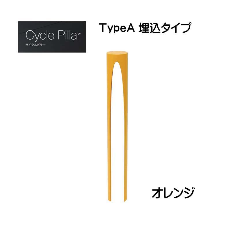 【オンリーワン】サイクルピラー TypeA 埋込タイプ 本体1台のみ オレンジ色戸建て 駐輪場 輪止め サイクルストッパー サイクルスタンド オシャレ 新築 リフォーム【送料無料】