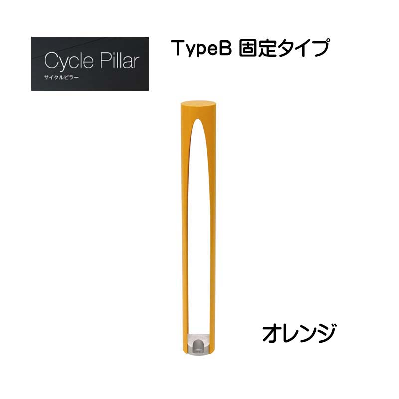 【オンリーワン】サイクルピラー TypeB 固定タイプ 本体1台のみ オレンジ色戸建て 駐輪場 輪止め サイクルストッパー サイクルスタンド オシャレ 新築 リフォーム【送料無料】
