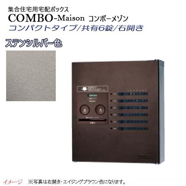 【パナソニック Panasonic】コンボ-メゾン(COMBO-Maison) コンパクトタイプ 共有6錠 前入れ前出し 右開き 壁掛け シルバー プッシュボタン錠 宅配BOX 宅配ボックス 不在 押印 集合住宅 新築 リフォーム 【送料無料】