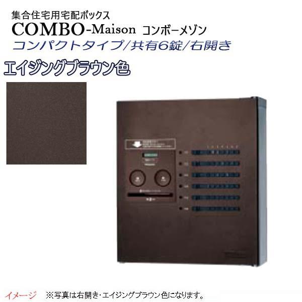 【パナソニック Panasonic】コンボ-メゾン(COMBO-Maison) コンパクトタイプ 共有6錠 前入れ前出し 右開き 壁掛け ブラウン プッシュボタン錠 宅配BOX 宅配ボックス 不在 押印 集合住宅 新築 リフォーム 【送料無料】