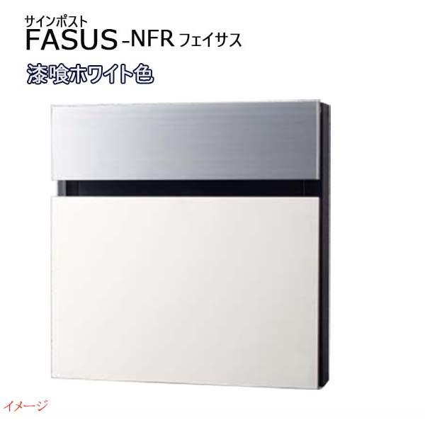 【パナソニック Panasonic】フェイサス-NFR(FASUS-NFR) ダイヤル錠 前入れ後出し 埋め込み ホワイト 郵便受け 新聞受け 大容量 ポスト シンプル スリム 戸建て 新築 リフォーム 白 【送料無料】