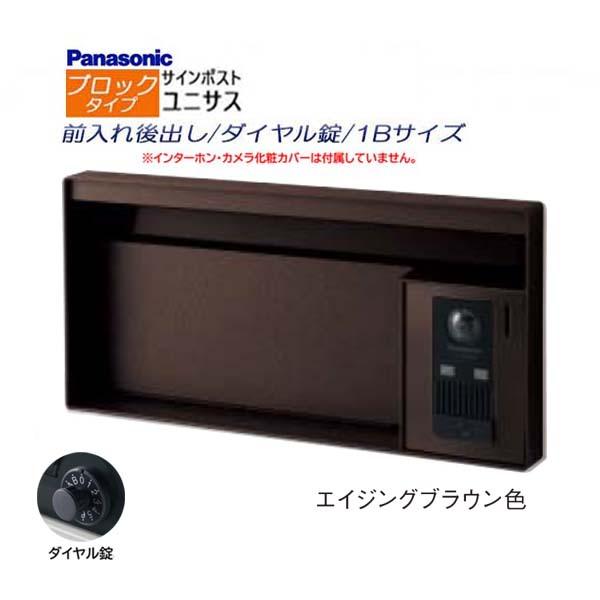 【パナソニック Panasonic】ユニサス(UNISUS) ブロックタイプ 1Bサイズ ダイヤル錠 前入れ後出し 埋め込み ブラウン 郵便受け 新聞受け 大容量 ポスト シンプル ドアホン 戸建て 新築 リフォーム 【送料無料】