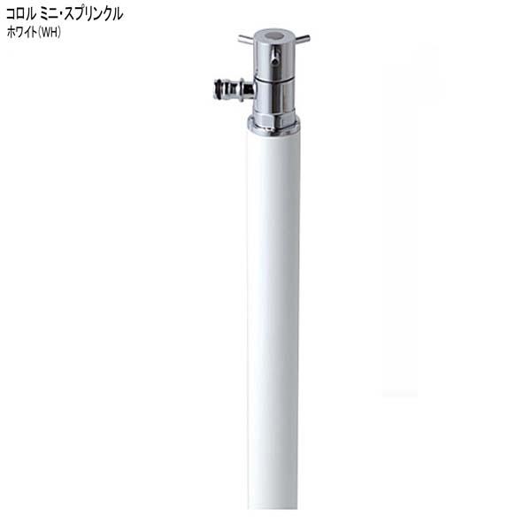 【立水栓】コロル ミニ・スプリンクル (水栓柱+ホース用蛇口) 色:ホワイト(WH) お庭 に 360° 回転 する スマート で 高品質 な ニッコー の ホース専用水栓柱 を お求めやすい価格で!【送料無料】