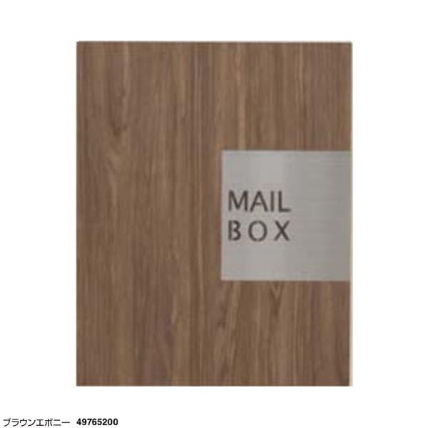 【ポスト】エバーアートウッドディーポスト(鍵有り) 埋め込みタイプ 色:ブラウンエボニー 郵便ポスト 郵便受け に 埋め込みポスト(前入れ後ろ取り出し)を お求めやすい価格で!【送料無料】