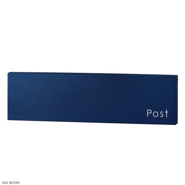 【大型配達物対応ポスト】ジョイ ファイン 2Bタイプ T型カムロック付き 埋め込みポスト 色:ネイビー(前入れ後ろ出し) オンリーワン 郵便受け 郵便ポスト かわいい おしゃれ 玄関ポスト ぽすと 新聞受け【送料無料】