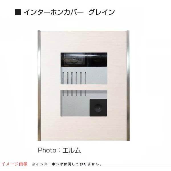 【インターホン飾り】インターホンカバー グレイン 色:エルムインターホン飾り 装飾 飾り インターホン装飾【送料無料】
