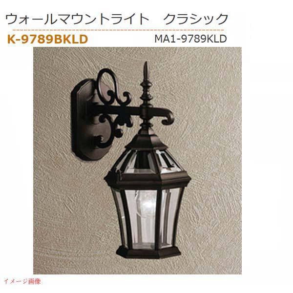 【照明】ウォールマウントライト クラシック K-9789BKLD門袖灯 ウォールライト ポーチライト LED照明 LEDライト をお求めやすい価格で!【送料無料!】