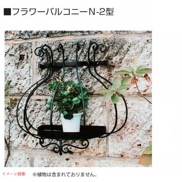 【フラワーボックス】フラワーバルコニーN-2型壁面飾り 壁飾り アイアン ガーデニング 花 植木鉢 お求めやすい価格で!【送料無料!】