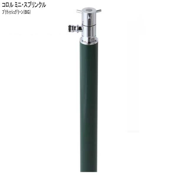 【立水栓】コロル ミニ・スプリンクル (水栓柱+ホース用蛇口) 色:ブリティッシュグリーン(BG) お庭 に 360° 回転 する スマート で 高品質 な ニッコー の ホース専用水栓柱 を お求めやすい価格で!【送料無料】