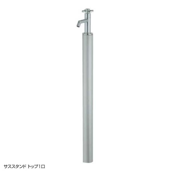 【立水栓】サススタンド(SUS STAND)トップ1口 ヘアライン仕上げユニソン お庭 にも シンプルでスタイリッシュな立水栓 をお求めやすい価格で!【送料無料】