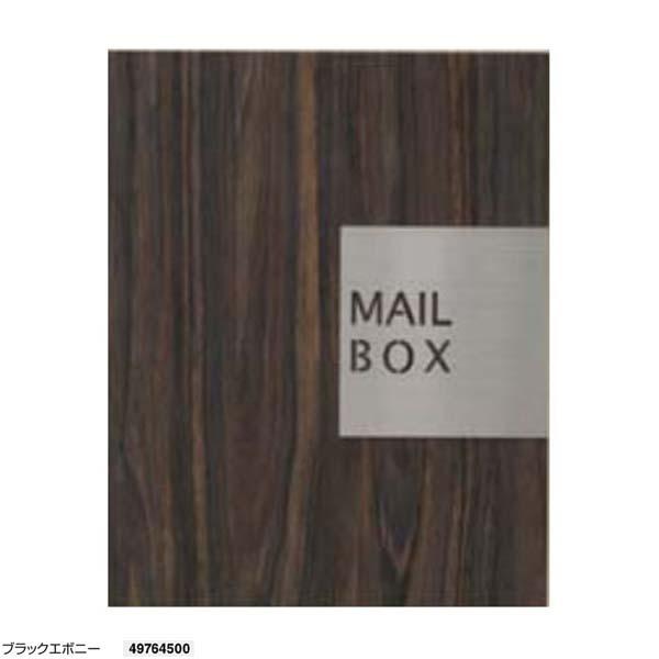 【ポスト】エバーアートウッドディーポスト(鍵有り)埋め込みタイプ 色:ブラックエボニー 郵便ポスト 郵便受け に 埋め込みポスト(前入れ後ろ取り出し)を お求めやすい価格で!|郵便受け メールボックス ぽすと post おしゃれ 玄関ポスト【送料無料】