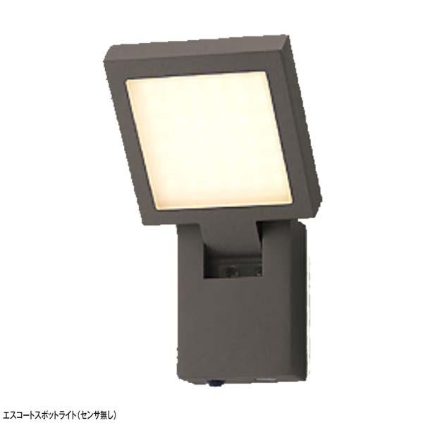 【12V照明】美彩シリーズ エスコート スポットライト (熱線センサー無し) 色:オータムブラウンLIXIL LED(led) 照明 エントランス や アプローチ を照らす スポットライト をお求めやすい価格で!【送料無料!】
