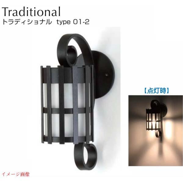【エクステリア照明】トラディショナル Type01-2 色:マットブラック門袖灯 ウォールライト ポーチライト LED照明 LEDライト|わくいきライフ 門灯 外灯 ledランプ 屋外用照明 壁付け おしゃれ オンリーワン ブラック 黒【送料無料】