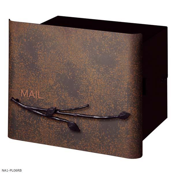 【ポスト】ヴァリオ ネオ ナチュラル ブランチ(鍵無し) 色:ルストブラウン郵便受け 郵便ポスト に 埋め込みポスト(前入れ後出し) オンリーワン 郵便受け メールボックス post おしゃれ 玄関ポスト【送料無料】