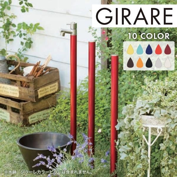 【立水栓】ジラーレ 一口水栓 オンリーワン 蛇口お庭 に 高品質で オシャレ な 水栓柱 ユニット をお求めやすい価格で! おしゃれ【送料無料】