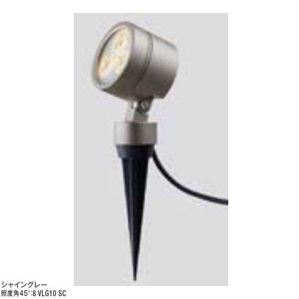 【12V照明】美彩シリーズ スパイク スポットライト SSP-G3 45° 色:シャイングレーLIXIL LED(led) 照明 お庭 や 植栽 を照らす スポットライト をお求めやすい価格で!【送料無料!】