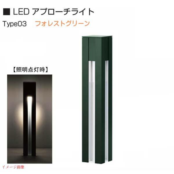 【エクステリア照明】LEDアプローチライト Type03(H600)色:フォレストグリーンエントランスライト ガーデンライト アプローチライト LED照明 LEDライト|エクステリアライト 屋外 アプローチ エントランス 庭 ガーデン ledランプ 【送料無料】