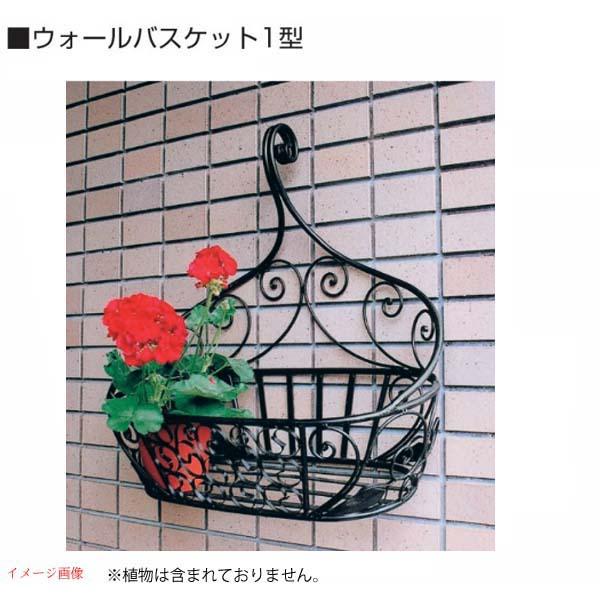 【フラワーボックス】ウォールバスケット1型壁面飾り 壁飾り アイアン ガーデニング 花 植木鉢 お求めやすい価格で!【送料無料!】