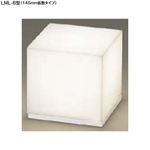 【LED 照明】門袖灯 LML-8型 LED照明 145mm拡散タイプ TOEX(LIXIL)我家を明るく照らす デザイン照明 は TOEX の 門袖灯 がオススメ!お求めやすい価格で 送料無料!