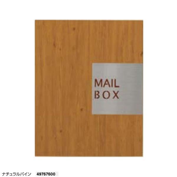 【ポスト】エバーアートウッドディーポスト(鍵有り) 埋め込みタイプ 色:ナチュラルパイン 郵便ポスト 郵便受け に 埋め込みポスト(前入れ後ろ取り出し)を お求めやすい価格で!【送料無料】