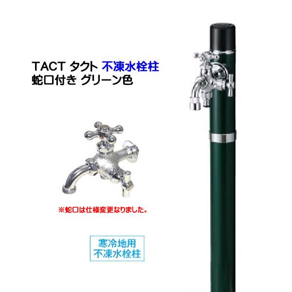 【立水栓】タクト 水栓柱+蛇口(2口水栓1個つき)色:グリーン お庭 や エントランス に 360° 回転 する スマート で 高品質 な 不凍水栓柱 を お求めやすい価格で!【送料無料】