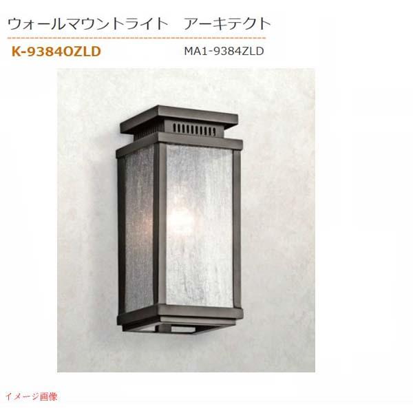 【照明】ウォールマウントライト アーキテクト K-9834OZLD門袖灯 ウォールライト ポーチライト LED照明 LEDライト をお求めやすい価格で!【送料無料!】