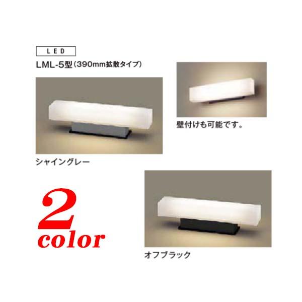 【LED 照明】門袖灯 LML-5型 LED照明 390mm拡散タイプ TOEX(LIXIL)我家を明るく照らす デザイン照明 は TOEX の 門袖灯 がオススメ!お求めやすい価格で 送料無料!