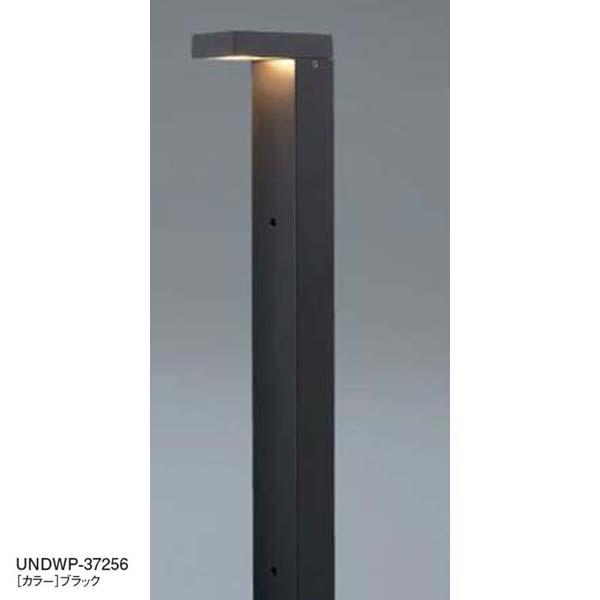 ※廃番【照明】ポージィポールライトUNDWP-37256 LED (電球色) 色:ブラック ユニソン エントランス を照らす ポールライト をお求めやすい価格で! 【送料無料!】