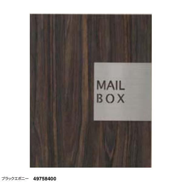 【ポスト】エバーアートウッドディーポスト(鍵有り) 壁付タイプ 色:ブラックエボニー 壁掛け【送料無料】