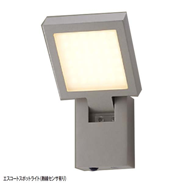 【12V照明】美彩シリーズ エスコート スポットライト (熱線センサー有り) 色:シャイングレーLIXIL LED(led) 照明 エントランス や アプローチ を照らす スポットライト をお求めやすい価格で!【送料無料!】