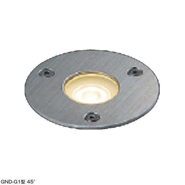 【12V照明】美彩シリーズ グランド ライト GND-G1 45° LIXIL LED(led) 照明 エントランス や アプローチ を照らす グランドライト をお求めやすい価格で!【送料無料!】