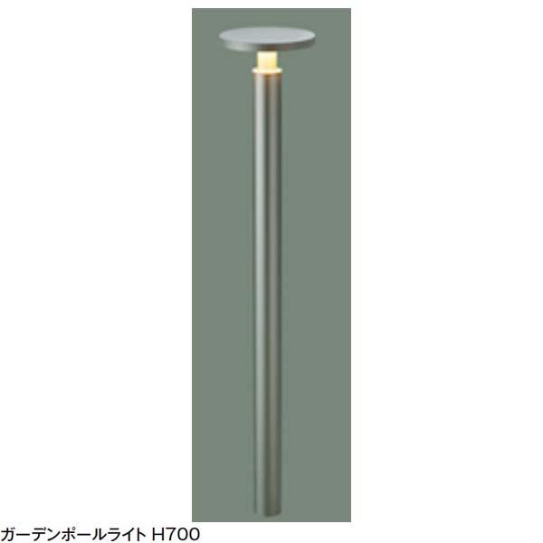 【12V照明】美彩シリーズ ガーデンポールライト H700 色:灯具・ポール:シャイングレーLIXIL LED(led) 照明 エントランス や アプローチ を照らす ポールライト をお求めやすい価格で!【送料無料!】