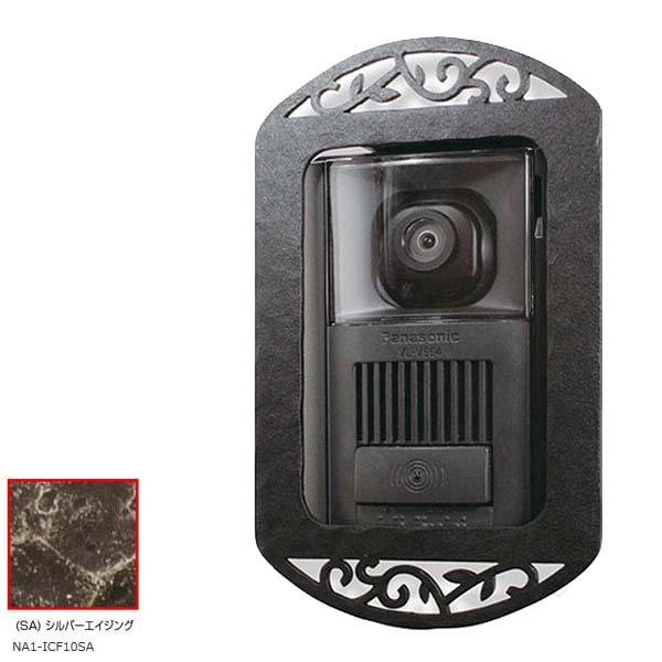 【インターホン飾り】インターホンカバー Type-10 色:シルバーエイジングインターホン飾り 装飾 飾り インターホン装飾【送料無料】