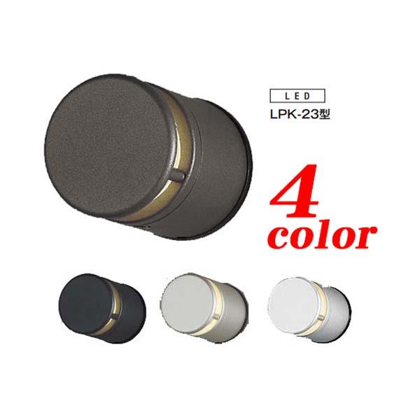 【エクステリア 照明】LPK-23型 LED 表札灯(壁付け) LIXIL(TOEX)我家の表札を明るく照らす 照明 は TOEX の 表札灯 がオススメ!お求めやすい価格で 送料無料!