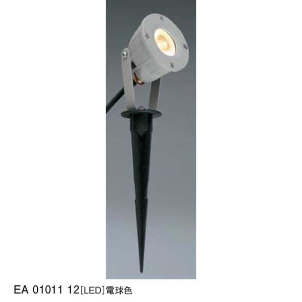 【12V照明】エコルトスポットライトEA 01011 12 LED(電球色)色:マットシルバー ユニソン お庭 や エントランス を照らす スポットライト をお求めやすい価格で! 【送料無料!】