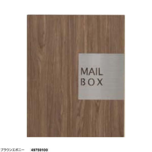 【ポスト】エバーアートウッドディーポスト(鍵有り) 壁付タイプ 色:ブラウンエボニー 郵便ポスト 郵便受け に 壁付けポスト(前入れ前取り出し)を お求めやすい価格で!【送料無料】