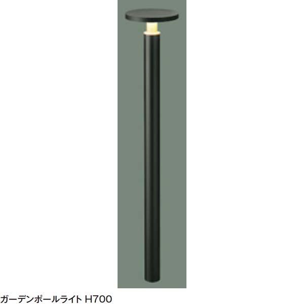 【12V照明】美彩シリーズ ガーデンポールライト H700 色:灯具・ポール:オータムブラウンLIXIL LED(led) 照明 エントランス や アプローチ を照らす ポールライト をお求めやすい価格で!【送料無料!】
