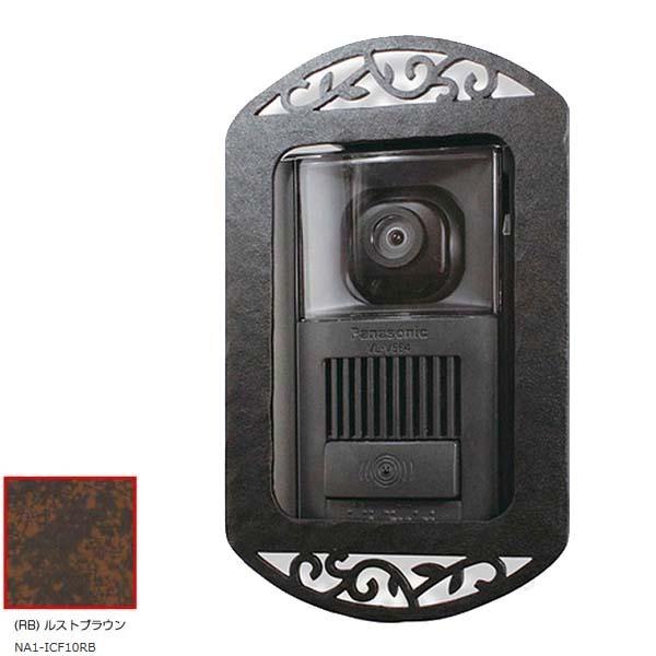 【インターホン飾り】インターホンカバー Type-10 色:ルストブラウンインターホン飾り 装飾 飾り インターホン装飾【送料無料】
