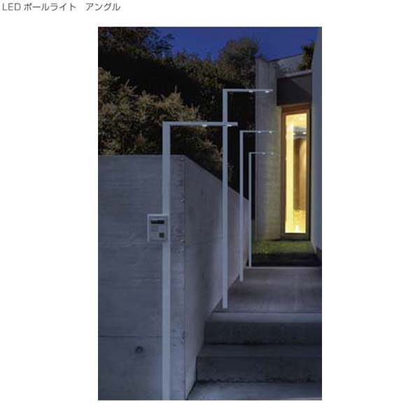 【エクステリア照明】LEDポールライト アングル インターホン台座付き 色:ホワイトエントランスライト ガーデンライト アプローチライト LED照明 LEDライト|おしゃれ 屋外 アプローチ エントランス ポール ポールライト 庭 ガーデン ledランプ 【送料無料】