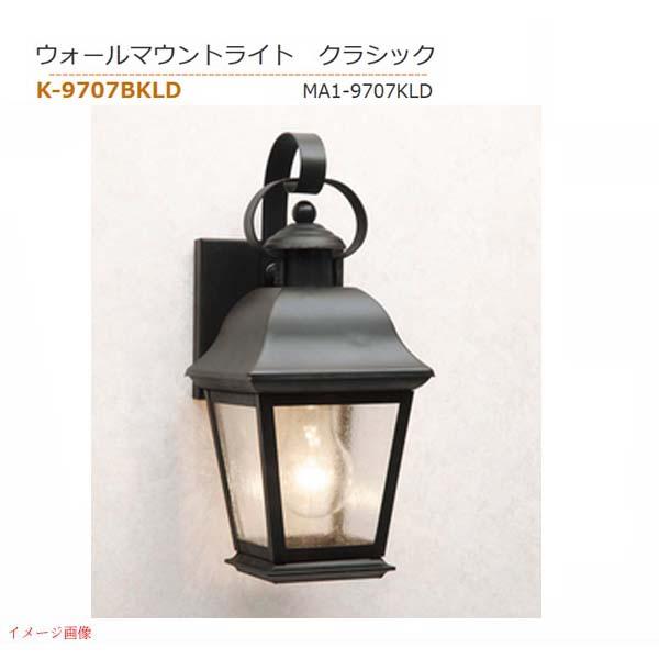 【照明】ウォールマウントライト クラシック K-9707BKLD門袖灯 ウォールライト ポーチライト LED照明 LEDライト|わくいきライフ 門灯 外灯 ledランプ 屋外用照明 壁付け おしゃれ オンリーワン エクステリア ガーデンライト【送料無料】